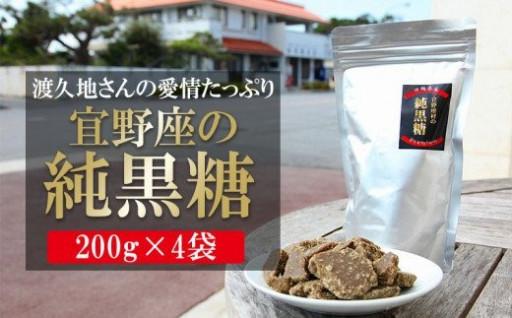 愛情たっぷり「宜野座の純黒糖」 200g×4袋