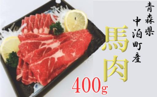 安心!新鮮!おいしい!青森県中泊町産の馬肉!