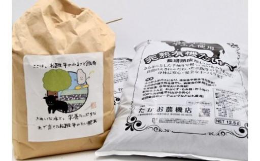 松阪牛ふんたい肥(5kg×2袋)+たい肥米4kg