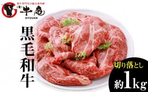 【牛庵】黒毛和牛切り落とし 約1kg