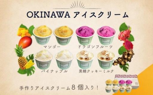 果肉ゴロゴロッ!アイスクリーム(8個入り)