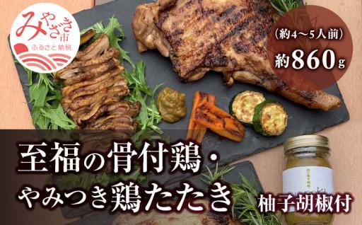 骨付鶏 鶏たたき 柚子胡椒 ペアセット