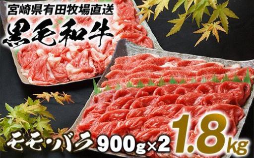 黒毛和牛切り落とし モモ・バラ 1.8kg