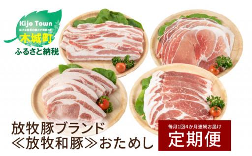 放牧豚ブランド≪放牧和豚≫ おためし定期便