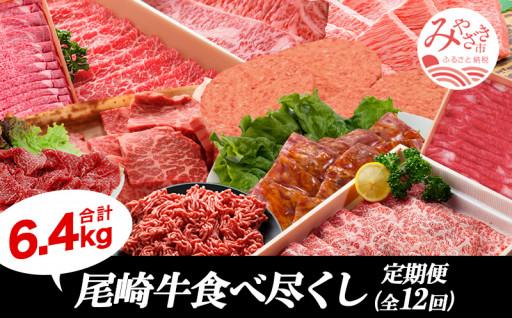 尾崎牛 食べ尽くし 定期便 (全12回)