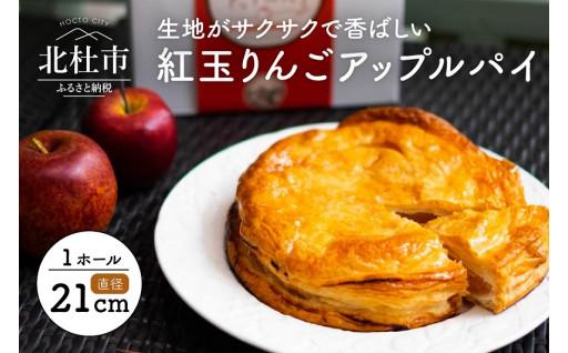紅玉アップルパイ(21cm)