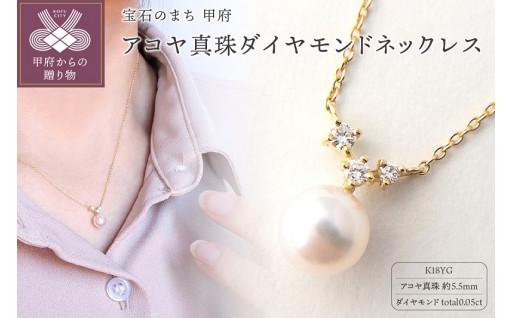 K18YGアコヤ真珠ダイヤモンドネックレス