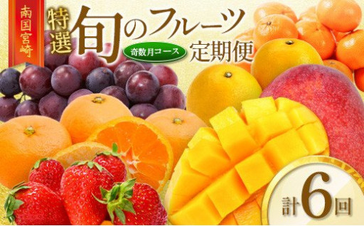【特選】南国の贅沢フルーツ定期便✨