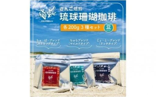 【ギフト用】琉球珊瑚珈琲200g×3種セット 豆