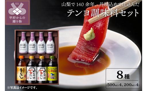 テンヨ調味料セット