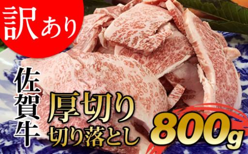 【訳あり】佐賀牛厚切り切り落とし800g