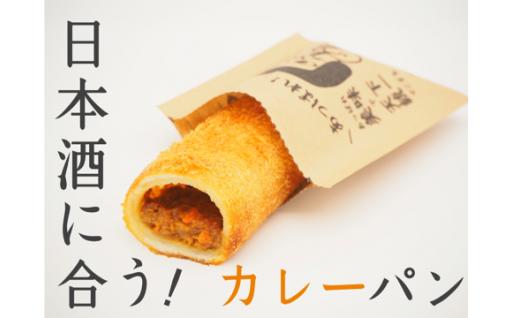 【カレーパングランプリ金賞受賞!】岡崎カレーパン