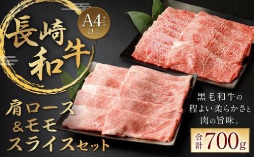 長崎和牛 スライスセット
