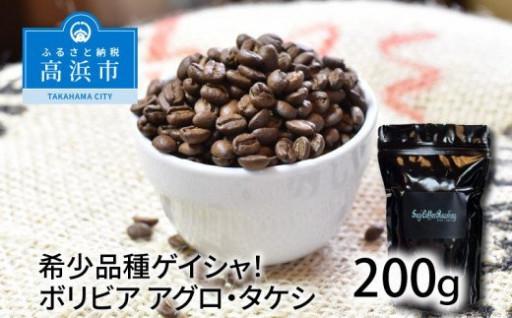 希少品種のコーヒーです