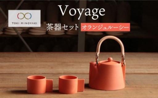 """""""旅する茶器""""との出会いの秋。"""