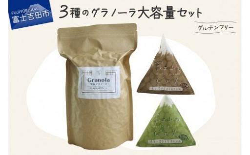 3種のグラノーラ 大容量セット【富士山のじゃり】