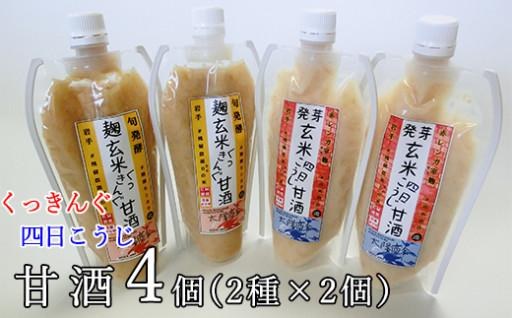 残留農薬0の米と老舗麹屋の麹で造られた甘酒セット