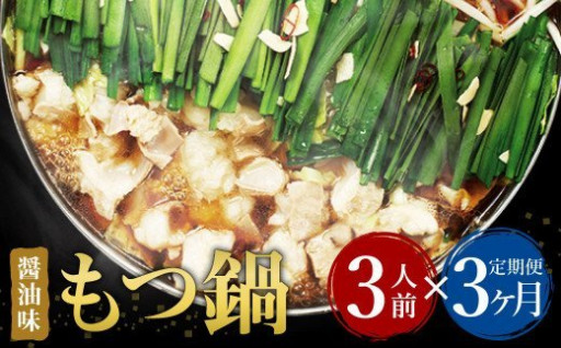 【3ヶ月定期便】 博多もつ鍋 醤油味 3人前