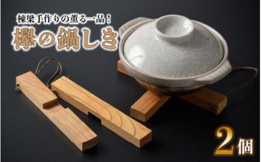 棟梁手作りの薫る一品! 欅の鍋しき
