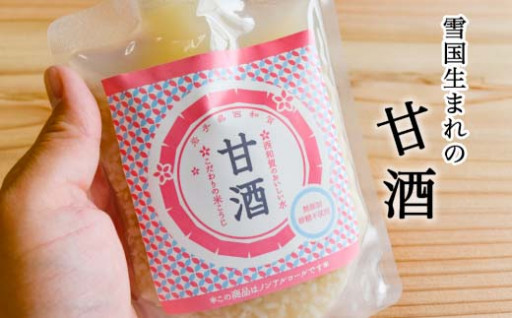 西和賀の恵を凝縮した甘酒で、ほっこりあったか