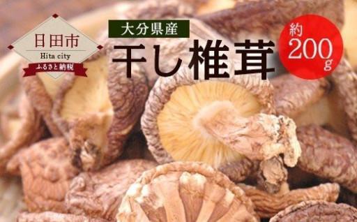 【人気!】大分県産 干し椎茸 約200g