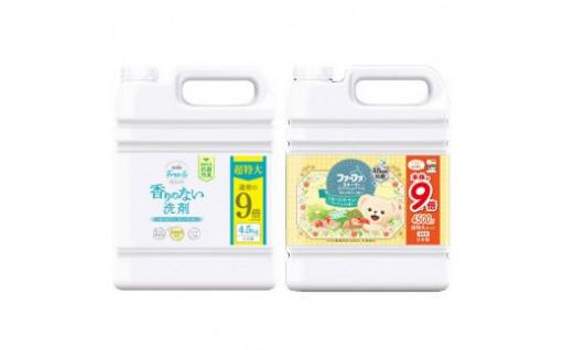 フリー&洗剤4.5kg+ファーファ柔軟剤