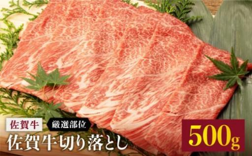 最高品質の「佐賀牛」で極上のご褒美タイムを。