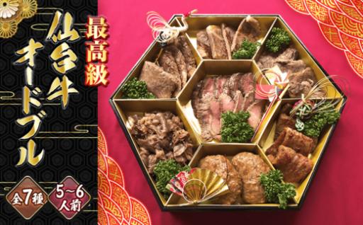 最高級ランク仙台牛を贅沢に楽しめるオードブル!
