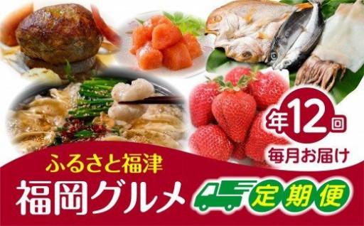 福津いいざいが厳選した福岡の人気商品をお届け!