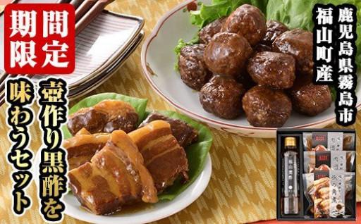 <限定>熟成福山甕酢の肉団子と豚角煮3点セット