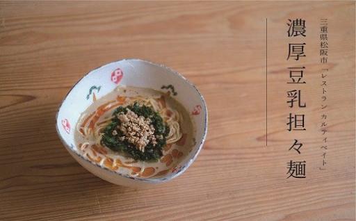濃厚豆乳担々麺