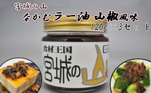 蔵王産鴨肉を使ったこだわりのラー油が登場!!