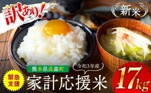 【新米】令和3年産 熊本県産家計応援米17kg!