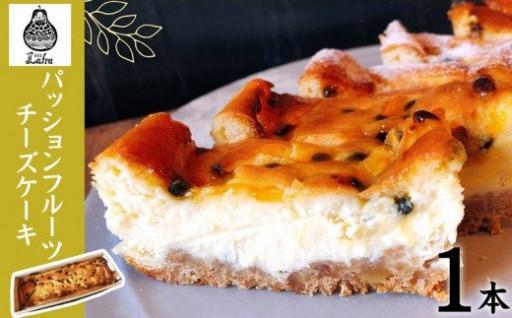 パッションフルーツチーズケーキ 1本