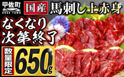 【数量限定!】本場熊本の柔らか馬刺しをどうぞ!