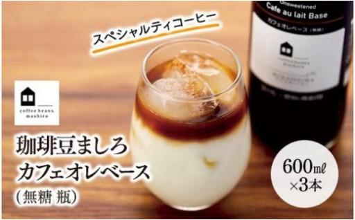 カフェオレベース 3本 (無糖 600ml 瓶)