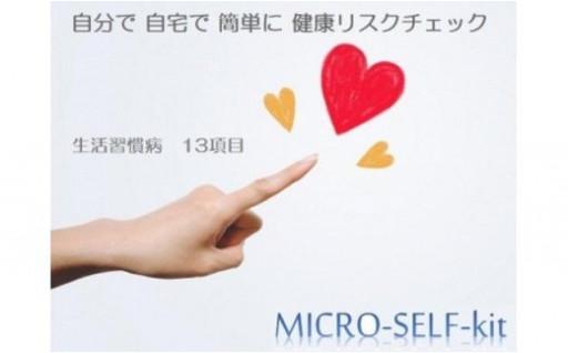 マイクロセルフキット(微量採血検査キット)