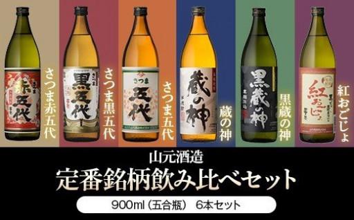 山元酒造の定番銘柄飲み比べ