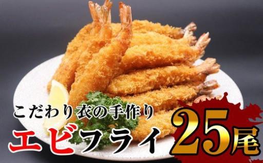 鮮魚専門店の手作り生エビフライ(25尾)