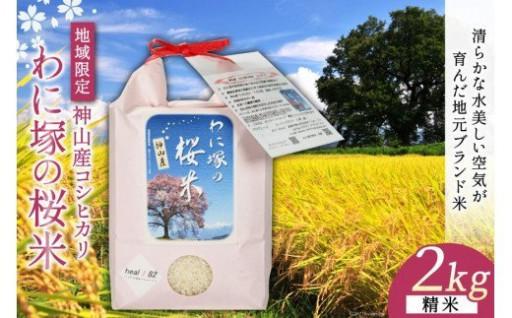 地域限定産ブランド米コシヒカリ【わに塚の桜米】
