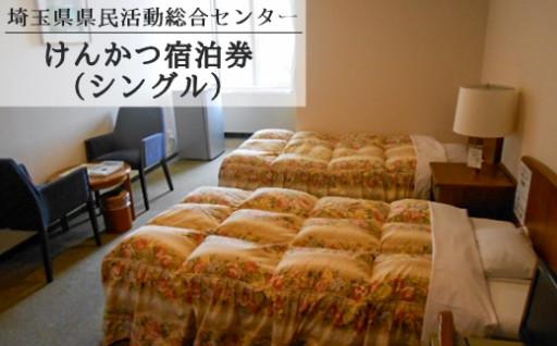 埼玉県での宿泊は埼玉県内アクセス◎のけんかつへ