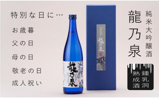 【のし対応】ギフトに!純米大吟醸酒「龍乃泉」🍶