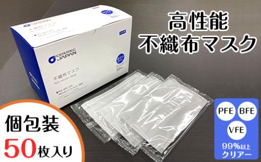 高性能不織布マスク【個包装50枚1箱】