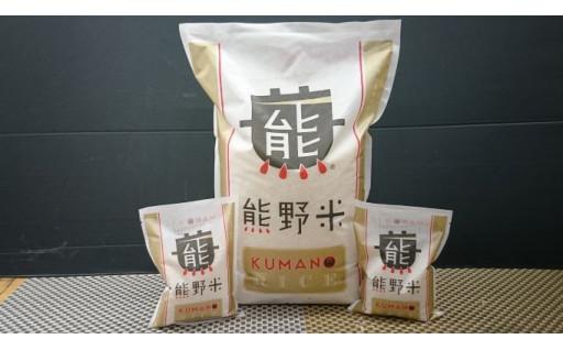 熊野米セット