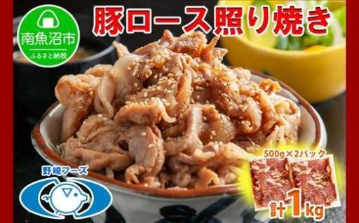 【野崎フーズ】豚ロース照り焼き1kg