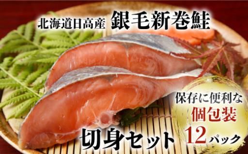 食卓のメインに!日高産の美味しい新巻鮭!