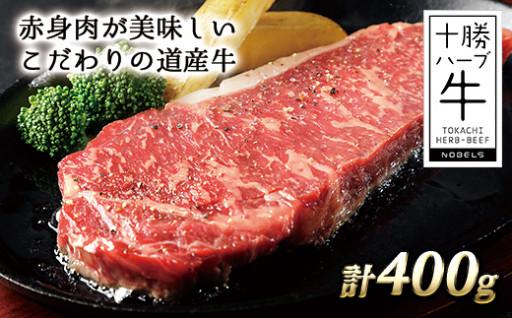 【緊急支援品】十勝ハーブ牛が年内5,000p引き