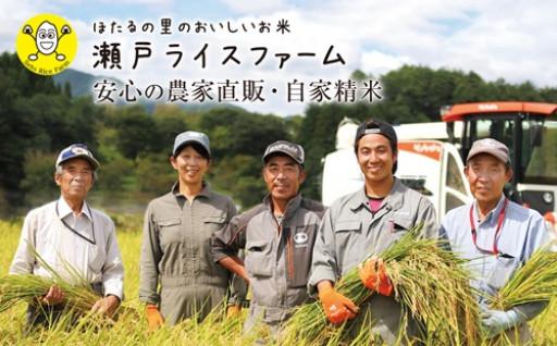 【新米】辰野産コシヒカリ「天竜ほたる米」
