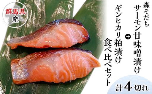 群馬県が誇る川魚の加工品