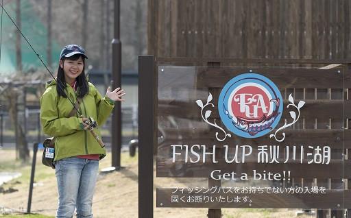 FISH UP秋川湖2021シーズン招待券 1枚